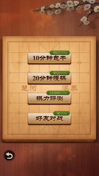 天天象棋V4.0.2.5 内购版