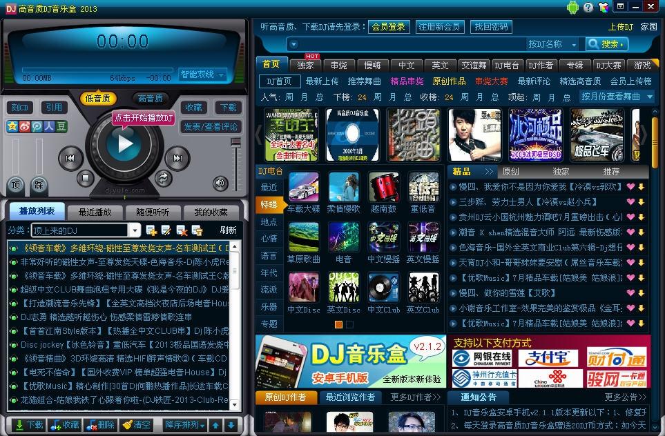 高音质DJ音乐盒电脑版