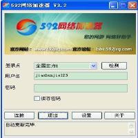592网络加速器电脑版