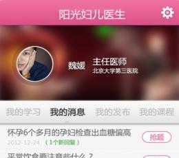 阳光妇儿医生安卓版_阳光妇儿医生手机版V3.1.0安卓版下载