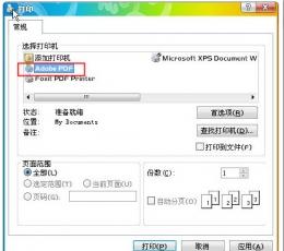 Adobe PDF打印机下载_Adobe PDF虚拟打印机中文版V7.0中文版下载