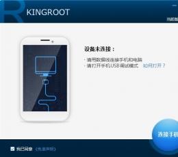 kingroot电脑版 V3.0.0 pc版