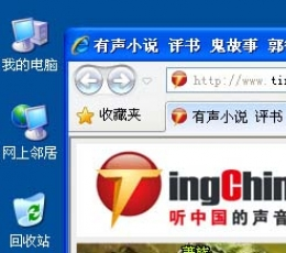 听中国音频播放器 V3.0.862.3 正式版