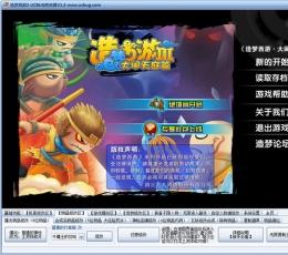 造梦西游3ucbug修改器 V1.3 最新版