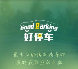 手机停车软件大全_停车app哪个好_手机找停车