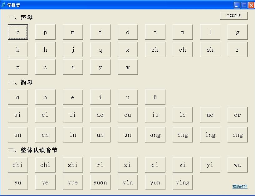 学拼音官方版_学拼音(26个汉语拼音字母表的发