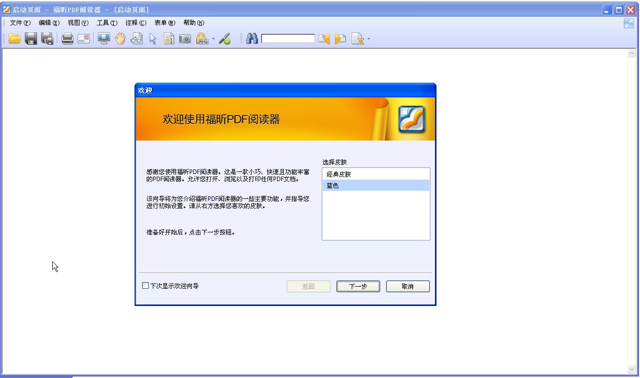 PDF阅读器电脑版