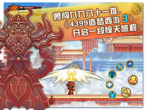 造梦西游ol内购版V5.5.0 破解版