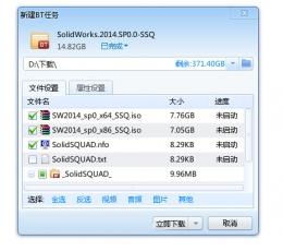SolidWorks 2014(32/64位 附序列号) 简体中文版