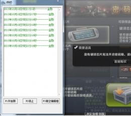 CSOL自动跟金抽奖器 V1.1.10 绿色版