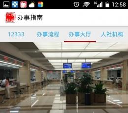 镇海人社安卓版_镇海人社手机版V1.0安卓版下载