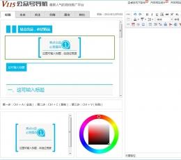 易点微信编辑器 V1.0 免费版