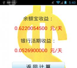 余额宝计算器手机版_余额宝计算器安卓版V1.0安卓版下载
