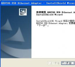 rd9700 USB网卡驱动官方版(支持64位WIN7)
