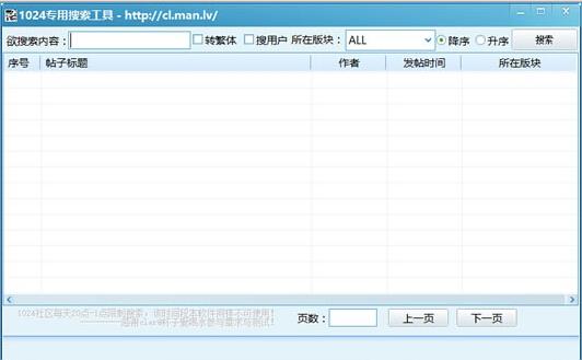 1024专用搜索工具V1.0 绿色版