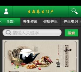 生态养生门户安卓版_生态养生门户手机appV1.0安卓版下载