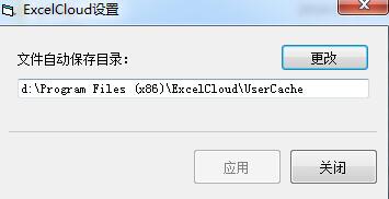 excel云控件V1.0 官方版