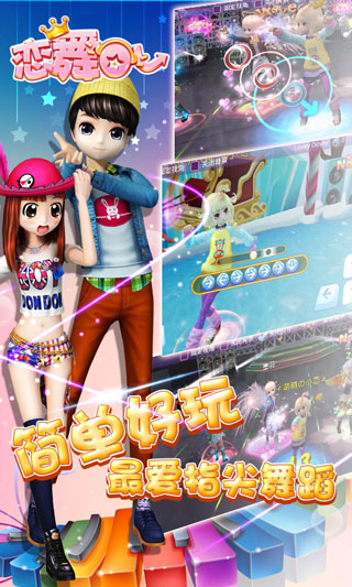恋舞OLV1.7.0925 修改版