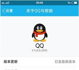 手机QQ5.8下载_安卓qq5.8内测版下载