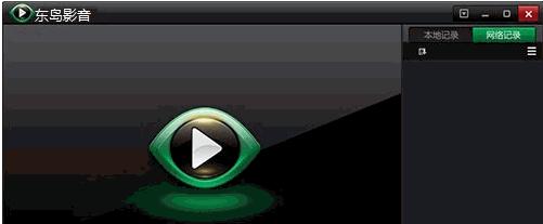 东岛影音播放器V1.9 免费版