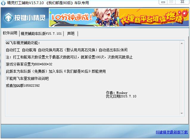 QQ飞车精灵世界辅助V15.7.101 免费版