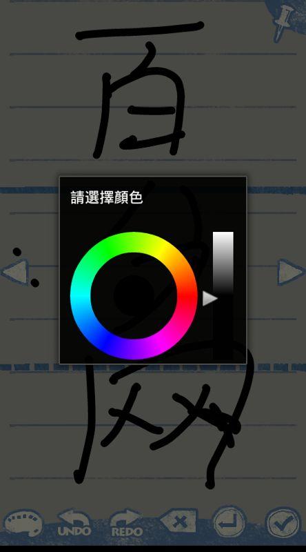 手绘笔记V0.9.3 安卓版