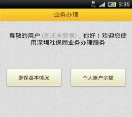 深圳社保通安卓版_深圳社保通手机版APPV1.0.1安卓版下载