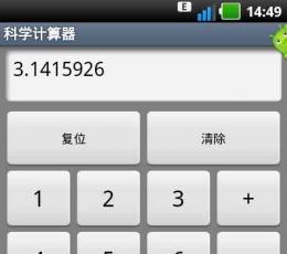 算吧计算器安卓版_算吧计算器手机版V7.3.2安卓版下载