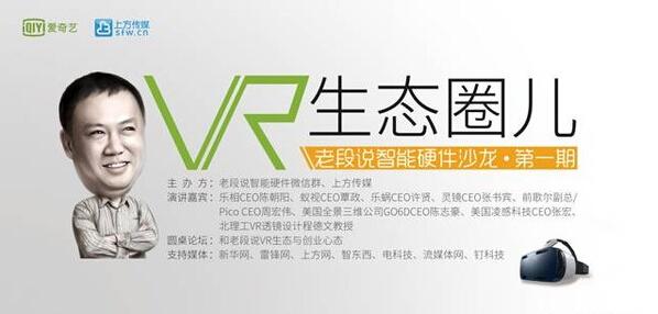 爱奇艺VRV1.1.0 安卓版