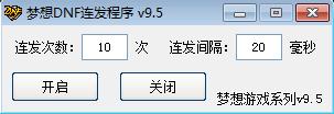 梦想DNF连发程序V9.5 免费版
