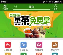 云吃货安卓版_云吃货手机appV1.0安卓版下载