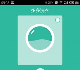 多多洗衣安卓版_多多洗衣手机appV1.0安卓版下载