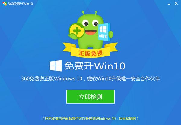 360Windows 10升级助手