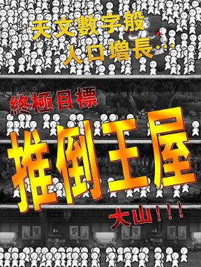 愚公移山2免内购破解版【中文国际版】