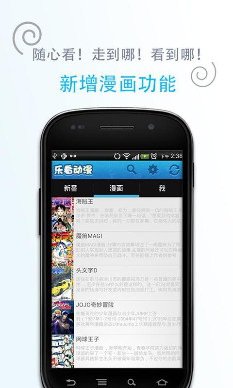 乐看动漫V1.2.3 安卓版
