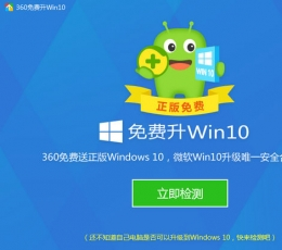 360 Win10升级助手_360Windows 10免费升级助手V10.0免费版下载