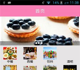 掌心吃货安卓版_掌心吃货手机appV1.6安卓版下载