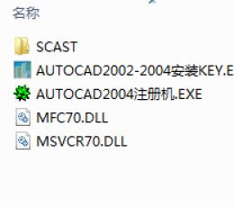 AUTOCAD2004序列号生成器