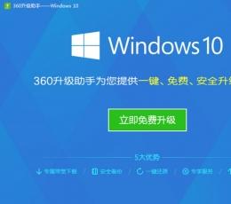 360升级助手下载_360Windows10升级助手官方版V10.0.1025官方版下载
