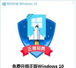 WIN10升级助手_腾讯WIN10升级小助手官方版V1.0.532.111官方版下载