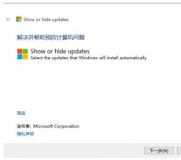 win10禁止自动更新软件_win10禁止自动更新工具微软官方版V1.0官方版下载