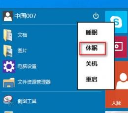 Win7改Win10登录界面软件_Win7改Win10登录界面工具V1.0绿色版下载