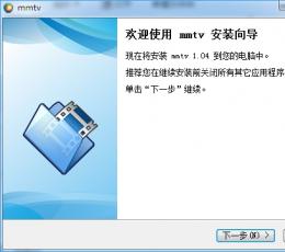 木木电视播放器 V1.0 官方版