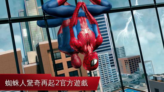 超凡蜘蛛侠2V1.2.7 PC版