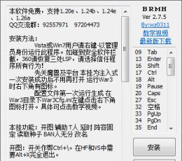 魔兽Breeze MapHack(BRMH) V2.7.5 正式版