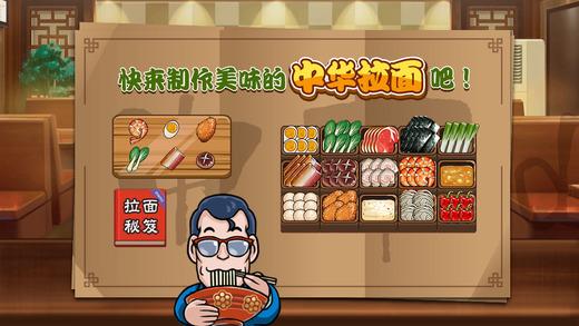 中华拉面馆-面霸的崛起V1.1.0 iOS版