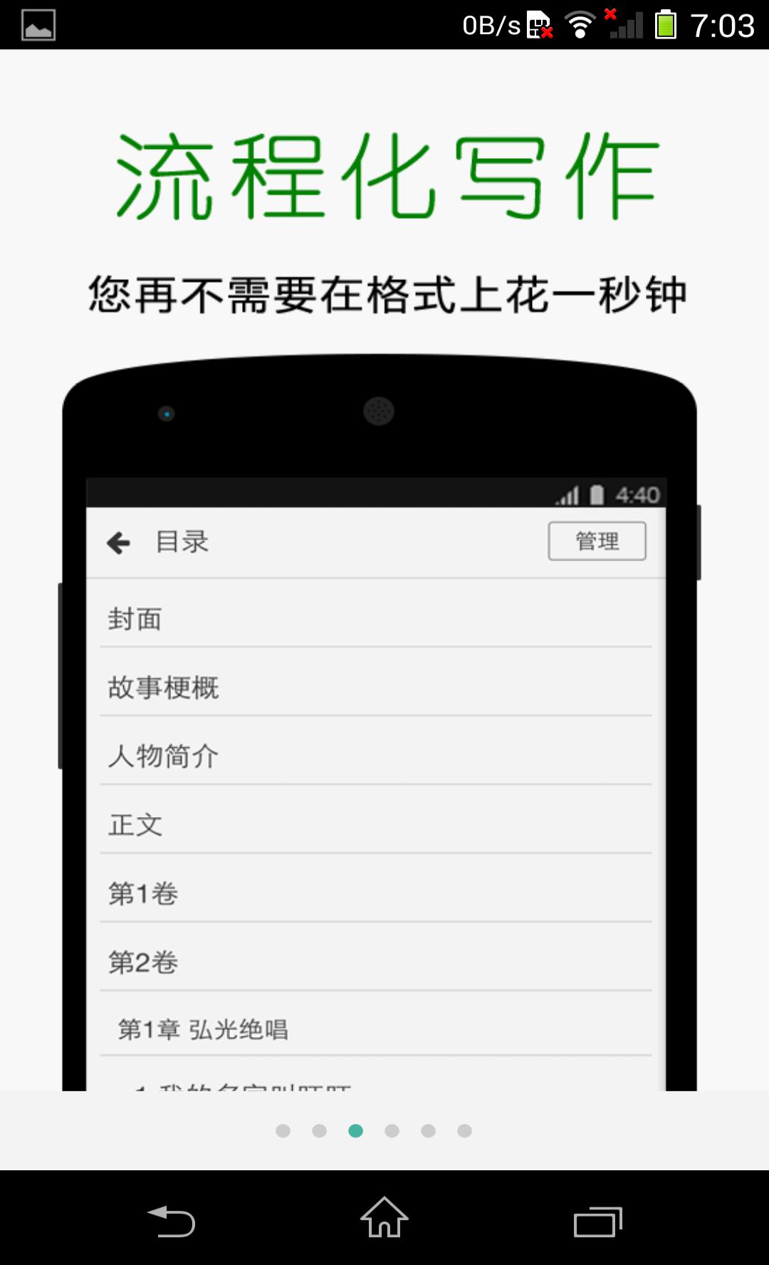 壹写作V2.9.5 安卓版