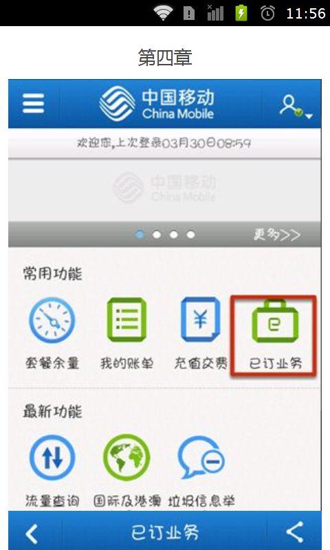 移动手机刷钻方法 v1.28 安卓版 图片预览