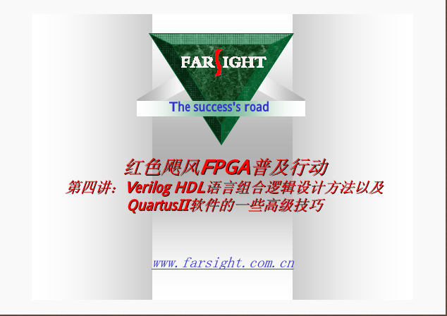 红色飓风FPGA普及活动-HDL中的组合逻辑设计方法