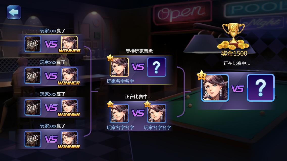 腾讯桌球V3.11.0 内购版